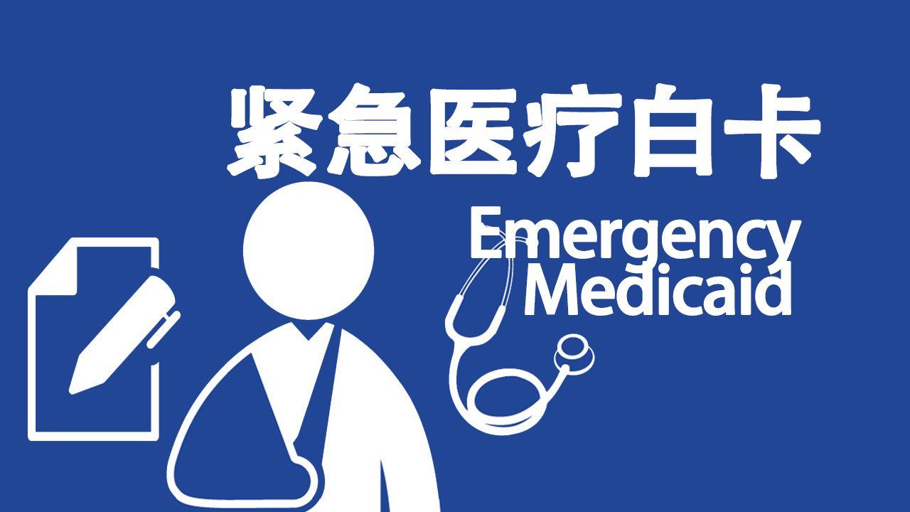 申请纽约紧急医疗白卡 Emergency Medicaid | 资格要求 申请方法 纽约居民 临时居民 无证移民都可以申请的急诊白卡