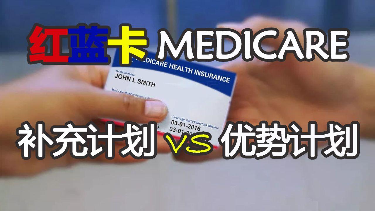 红蓝卡补充医疗保险 和红蓝卡优势计划 要选哪一个 | 利弊比较 每月保费 医疗网络 福利范围