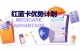 美国联邦红蓝卡 多合一医疗保险 红蓝卡优势计划 | 传统红蓝卡替代计划 福利 自付费用 注册时间