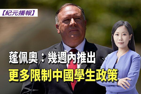 蓬佩奥:川普政府在短期内会宣布针对北京的新行动