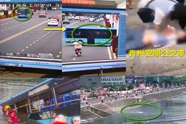 贵州公交司机对政府不满 极端报复社会 载满车人坠湖致21人死亡