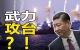 武力攻台?!习近平刚刚宣布:解决台湾!揭秘中共的七寸在哪?