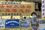 香港退党中心开通三退热线 协办退党证书