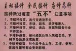 中国大陆自愿接种正变为强制接种,接种中国产疫苗国家,疫情愈演愈烈