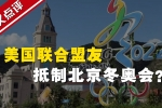 北京冬奥会面临的十大尴尬