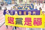 美国开始禁止中共党员入境 海外华人纷纷退党